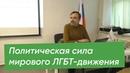 Игорь Кочетков - Политическая сила мирового ЛГБТ-движения 20.04.2019