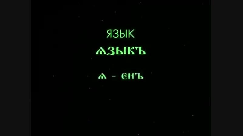 №4 Истинное значение слова ЯЗЫЧНИК (вырезка из Игры Богов)