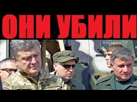 Началось! 🔴НЕБЕСНУЮ СОТНЮ УБИЛ ПОРОШЕНКО, Аваков и Пашинский!
