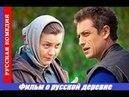 Замечательная мелодрама про русскую деревню!
