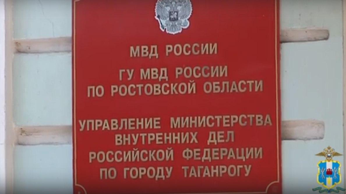 Таганрогские полицейские совместно с оперативниками УЭБиПК задержали фальшивомонетчика