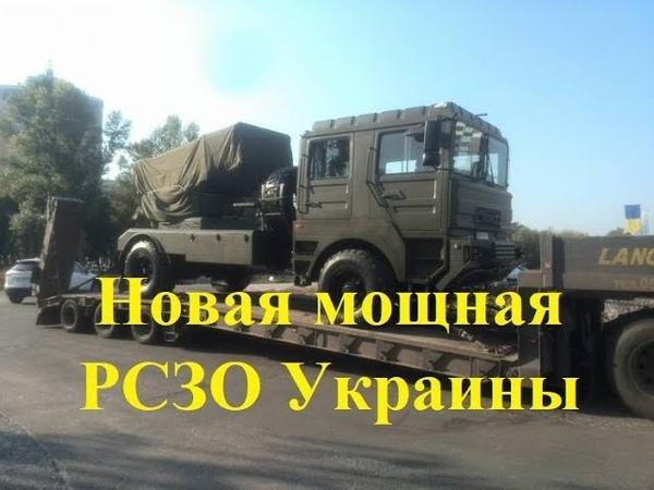 Новая более мощная РСЗО Украины. Реактивная артиллерия БМ-21 УМ Берест