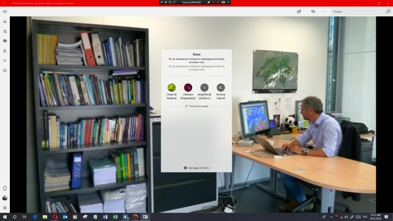 Обновлённое приложение Новости в Windows 10