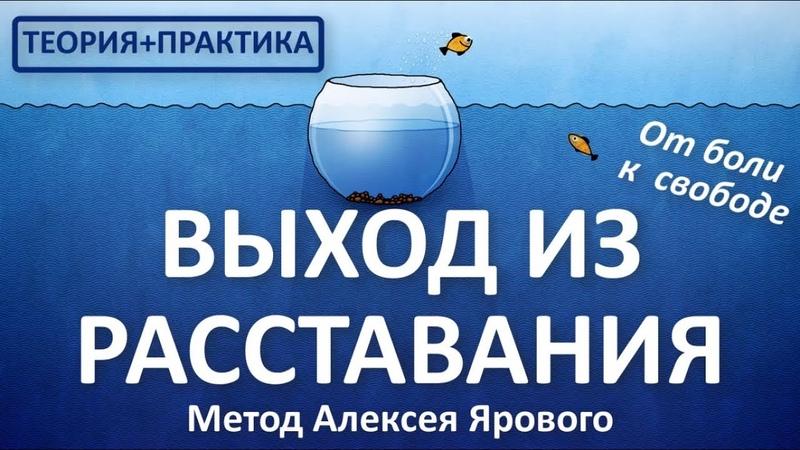 ВЫХОД ИЗ РАССТАВАНИЯ весь курс Полная версия Кризисный психолог Алексей Яровой смотреть онлайн без регистрации