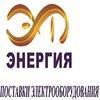 """ООО """"ТК Энергия"""""""
