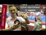 Кубок Черноземья по карате в Орле. Подарил часы спортсмену.