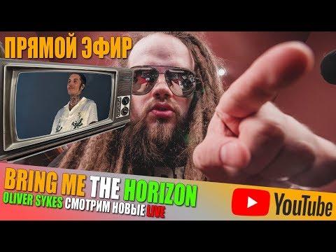 BRING ME THE HORIZON   OLIVER SYKES   СМОТРИМ НОВЫЕ LIVE