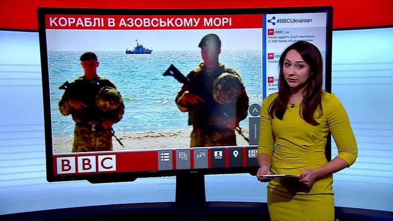 24.09.2018 Випуск новин: українські кораблі в Азовському морі