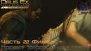 Deus Ex Human Revolution Director's Cut Прохождение часть 22 Финал Проект Хирон 4 концовки