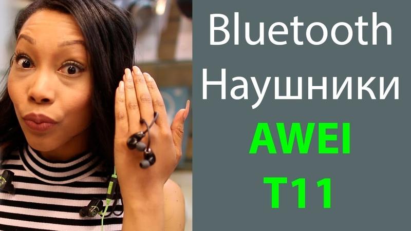 Обзор AWEI T11 беспроводные наушники Bluetooth Dev Journal