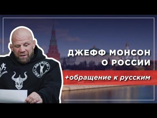 Джефф Монсон рассказал о жизни в России и обратился к русским