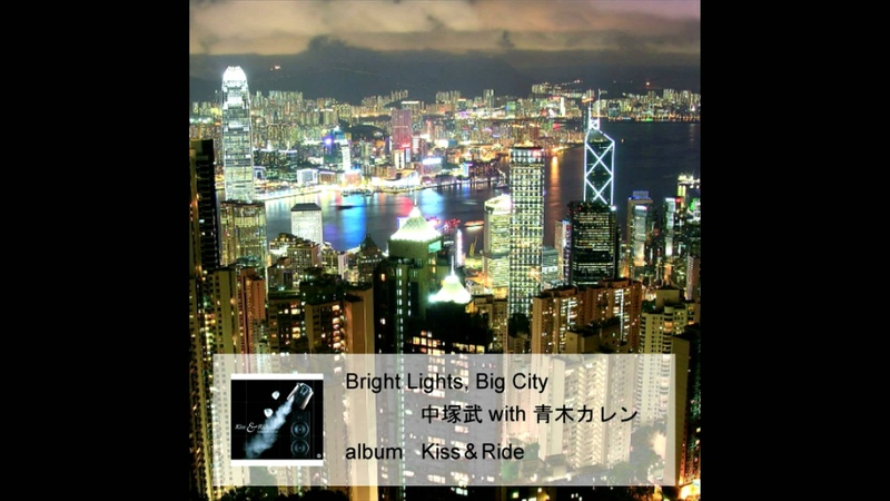 Bright Lights Big City : 中塚武 wiht 青木カレン