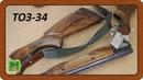 Мой новый приклад из ореха на ТОЗ-34. Индивидуальный заказ. Вадим Ложейкин.