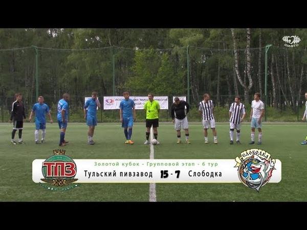Обзор матча Золотой Кубок Тульский пивзавод Слободка