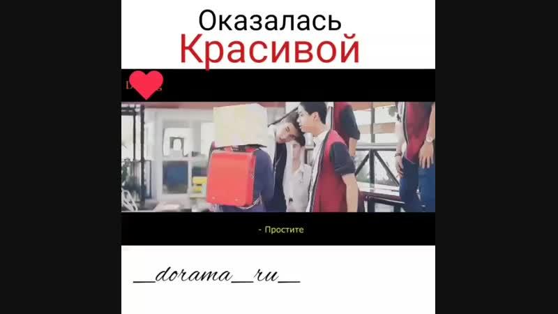 _dorama_ru_20181015143225998.mp4