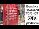 Скидки 70-80 . Распродажа в Zara, TopShop, Bershka, Pull Bear, Stradivarius
