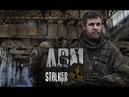 ArmStalker-ПОЛИС РП. БОЛЬШОЙ ХОД СТАЛКЕРОВ И ТОННЫ АРТОВ!