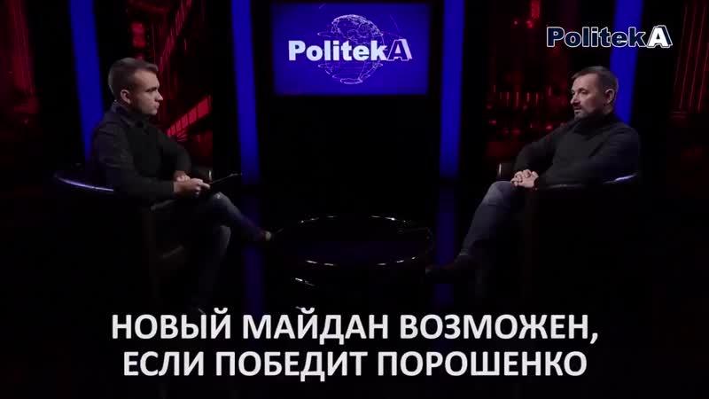 Якби Порошенко був по справжньому моральною людиною, він би пожалів країну, та не висувався б на другий термін, - Сергій Гайдай.