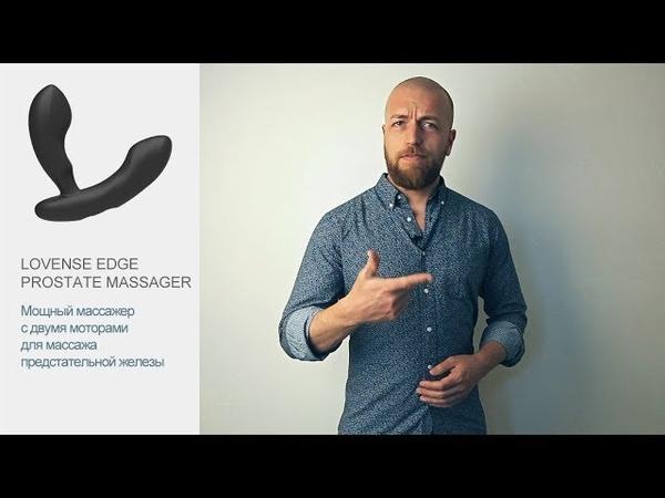 Вибромассажёр простаты Lovense Edge (массаж простаты)