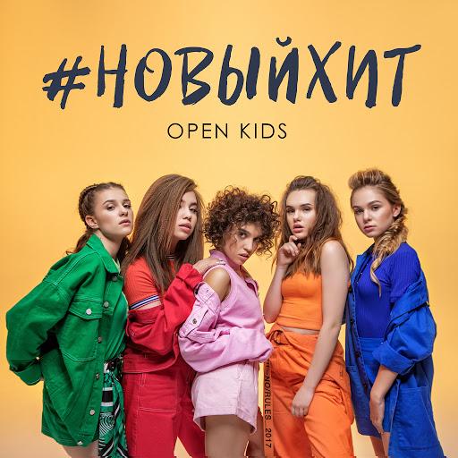 Open Kids альбом Новый Хит