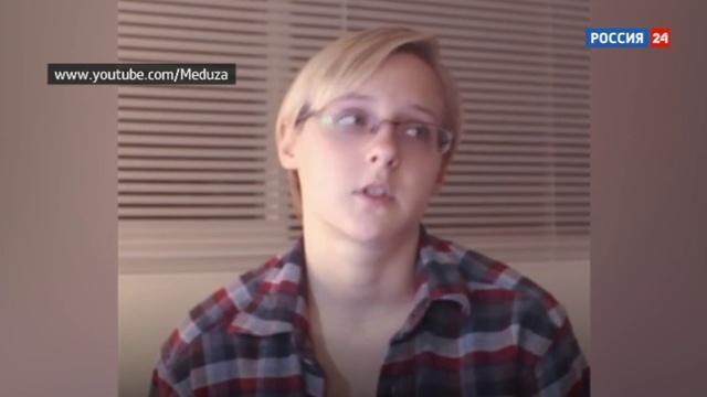 Новости на Россия 24 • Как насиловали учениц московской школы: новые подробности
