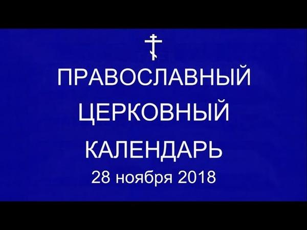 Православный † календарь. 28 ноября, 2018г. Начало Рождественского поста. Прп. Паисия Величковского