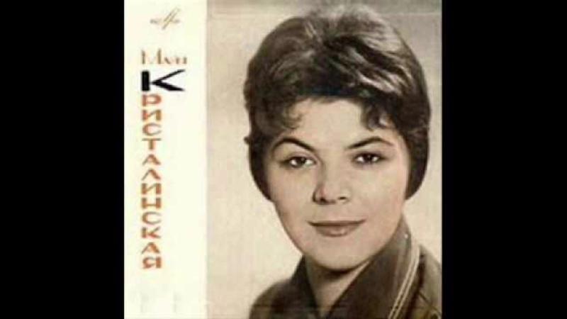 Maya Kristalinskaya - Maya Kristalinskaya (Full Album, USSR, 1965)