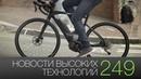 Новости высоких технологий 249: велосипед для майнинга и опасность игромании
