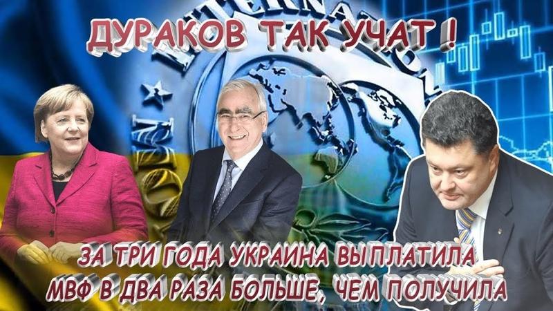 ДУРАКОВ ТАК УЧАТ За три года Украина выплатила МВФ в 2 раза больше чем получила