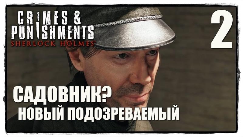 Sherlock Holmes - Crimes Punishments - Прохождение 2 ОН МУТИЛ С ЖЕНОЙ ПИТЕРА