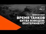Прямой эфир «Время танков. Битва взводов» в Екатеринбурге.