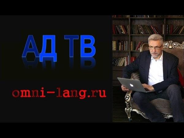 Драгункин ТВ. Послание Предков. Часть 3