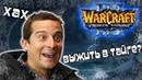 Warcraft 3 Frozen Throne Карта Выжить в Тайге v2 1b ВЫЖИТЬ ЛЮБОЙ ЦЕНОЙ