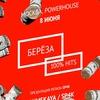 БЕРЁЗА – 8 ИЮНЯ | POWERHOUSE