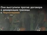 Слезоточивый газ в парламенте Косово