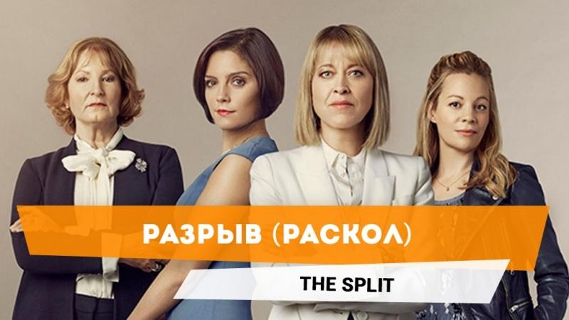Разрыв (The Split) - Трейлер сериала (2018)