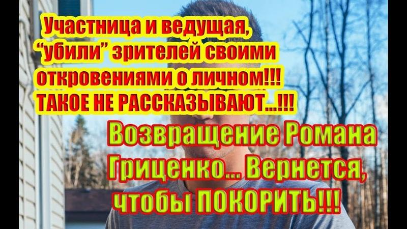 Дом 2 Новости 12 Декабря 2018 (12.12.2018) Раньше Эфира
