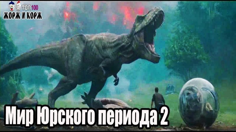 Мир Юрского периода 2 Untitled Jurassic World Sequel Июнь 2018 Трейлер