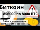 Биткоин 856000 BTC по 8000 BTC Сливы и перемещения Coinbase OTC и все все все