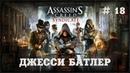 Assassin's Creed Syndicate ПРОХОЖДЕНИЕ ► ДЖЕССИ БАТЛЕР ►# 18