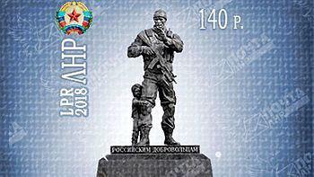 К годовщине провозглашения ЛНР введена новая художественная почтовая марка