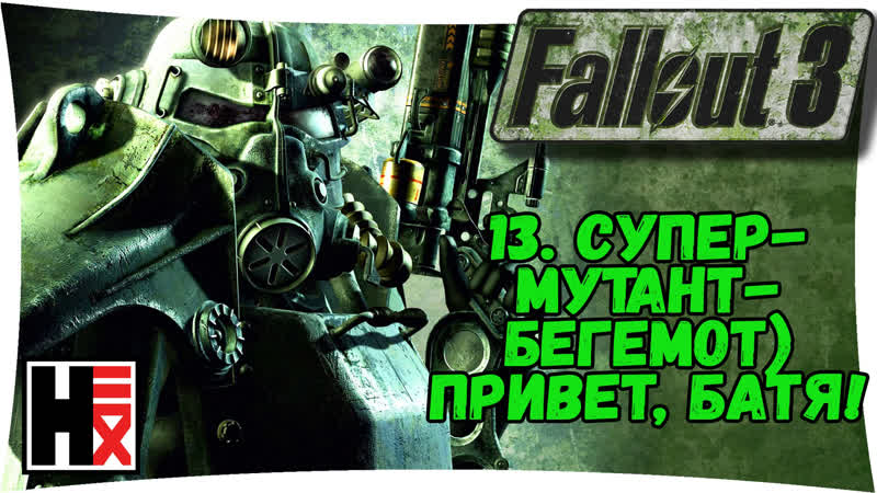 FALLOUT 3 ● СуперМутант-Бегемот... Ну Здарова БАТЯ 13
