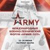 Форум «Армия-2019»