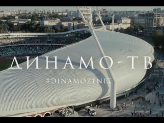 #DinamoZenit. T H E - A T M O S P H E R E