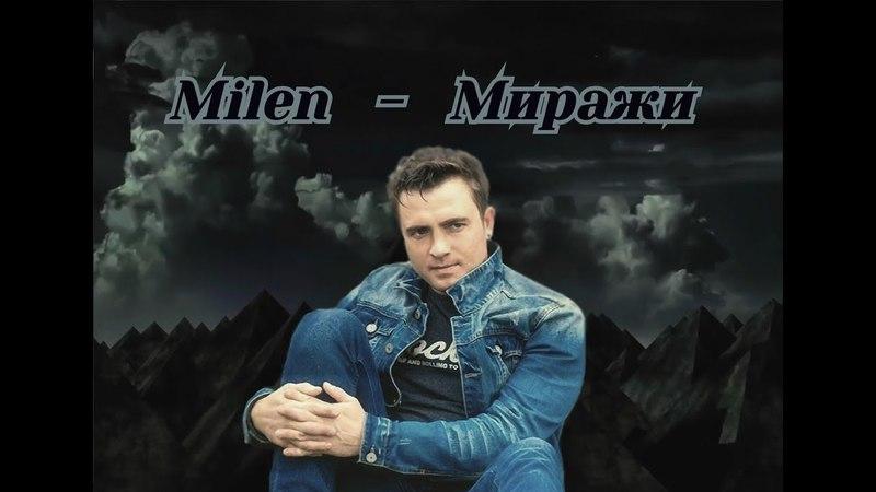 MILEN ✨ Миражи ✨ 2018 New. Премьера песни