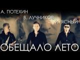 А.Потехин, В.Лучников, И.Ясный - Обещало Лето ( 2012 )