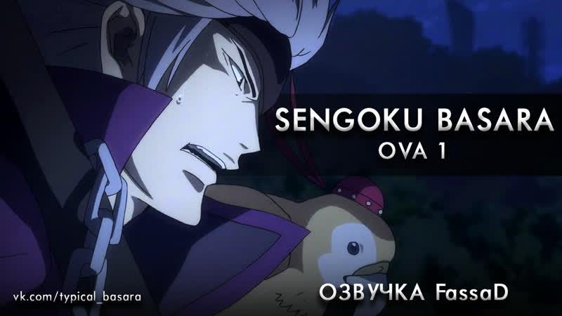 Sengoku Basara l Эпоха Смут — OVA 1 [FassaD]