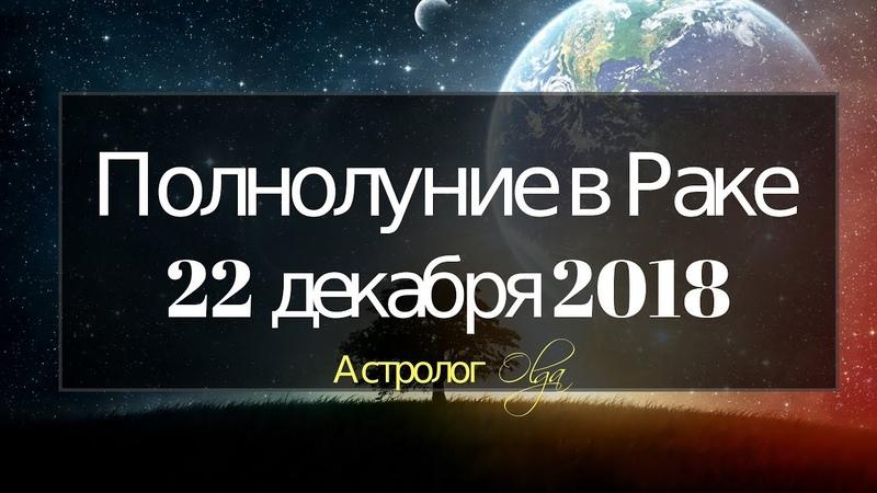 ПОЛНОЛУНИЕ 22 декабря 2018г в Раке/прогноз от Olga