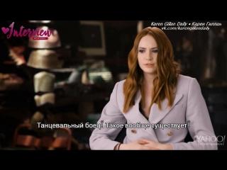 """Карен Гиллан и съёмки """"Джуманджи: Зов Джунглей"""" rus sub"""