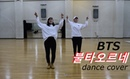 BTS방탄소년단 - FIRE dance cover 2 people ver.